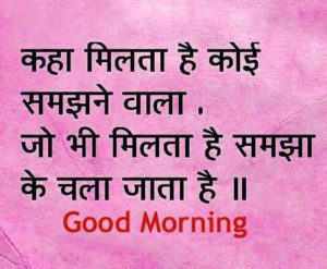 Good Morning hindi sms for Friends 140 words 1