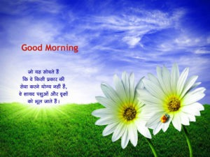 Good Morning hindi sms for Friends 140 words 10
