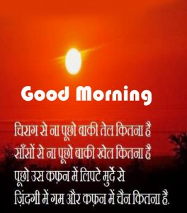 Good Morning hindi sms for Friends 140 words 13
