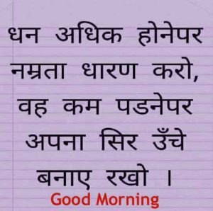 Good Morning hindi sms for Friends 140 words 3