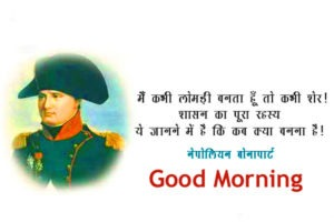 Good Morning hindi sms for Friends 140 words 9