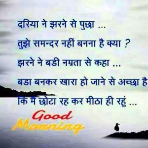 Good Morning image sms for Friends in hindi 10