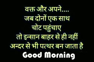 Good Morning image sms for Friends in hindi 11