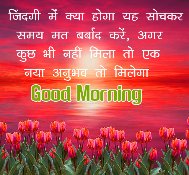 Good Morning image sms for Friends in hindi 2