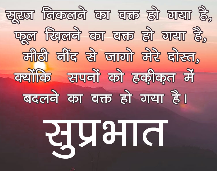 Good Morning image sms for Friends in hindi 3