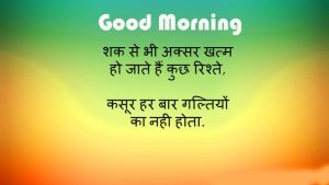 Good Morning image sms for Friends in hindi 8