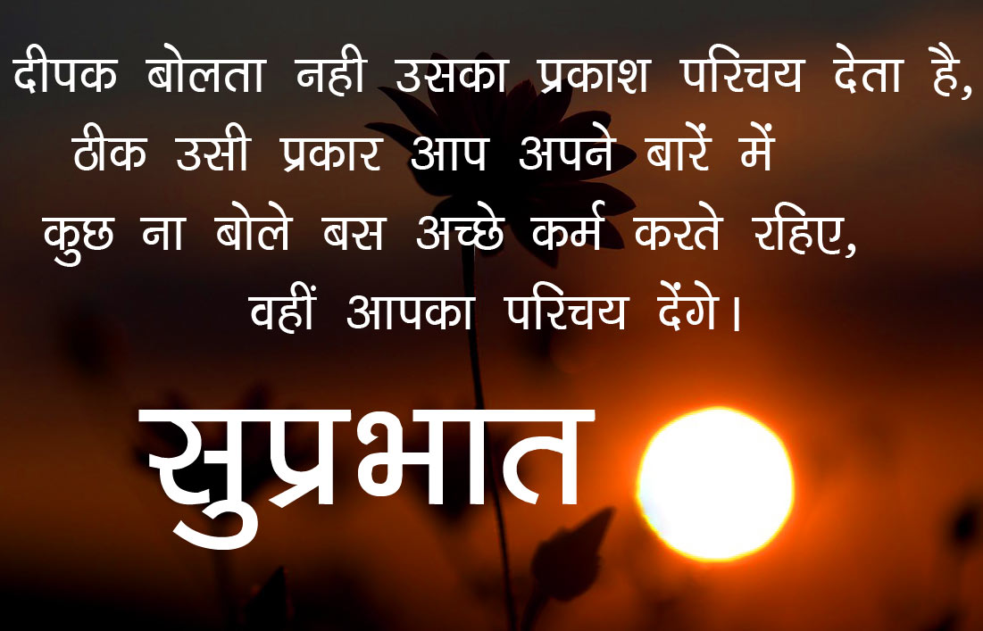 Good Morning sms for Friends in hindi images 1