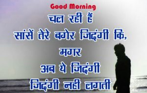 Good Morning sms for Friends in hindi images 5