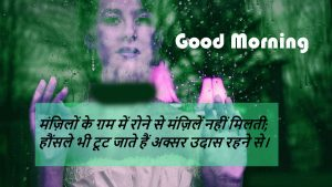 Good Morning sms for Friends in hindi images 6