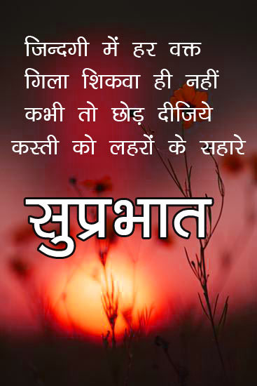 Good Morning sms for Friends in hindi images 7