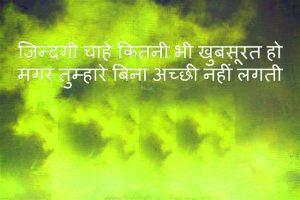 True Love Hindi Sashayari 300x200 1