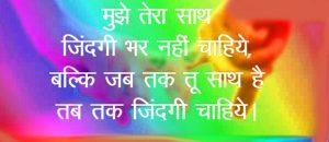 True Love Hindi Shayari 300x130 1