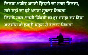 True Love Hindi Shayari ap 300x188 1