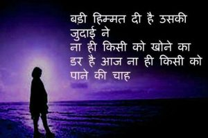 True Love Hindi Shayari new 300x200 1