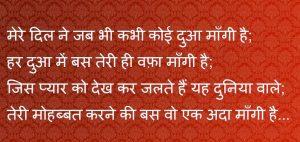 True Love Hindi Shayari pic 300x142 1