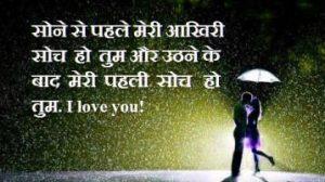 True Love Hindi Shayari wa 300x168 1