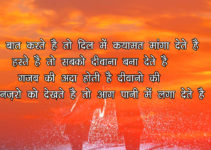 True Love Hindi shayari image download 4