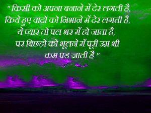 True Love Hindi shayari image download 5