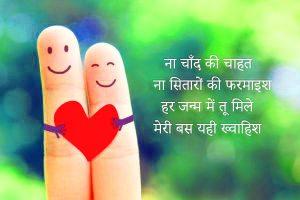 True Love Hindi shayari image download 8