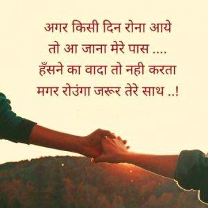 True Love asHindi Shayari p 300x300 1