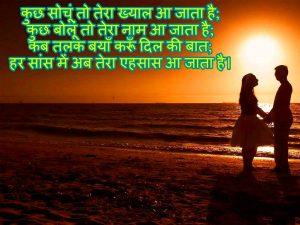 True Love shayari image whatsapp status 4
