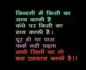 True Love shayari image whatsapp status 7