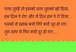 True Love shayari image whatsapp status 9