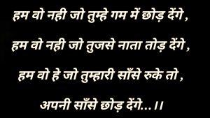 Trueas Love Hindi Shayari p 300x169 1