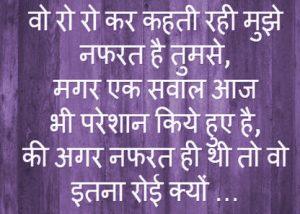 Whatsapp Status in Hindi Tr 300x214 1