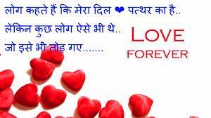 true shayari whatsapp photo status in hindi 1