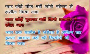 true shayari whatsapp photo status in hindi 11