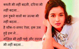 true shayari whatsapp photo status in hindi 12