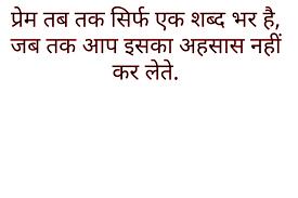 true shayari whatsapp photo status in hindi 2