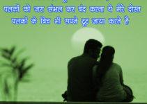 true shayari whatsapp photo status in hindi 4
