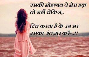 true shayari whatsapp photo status in hindi 5