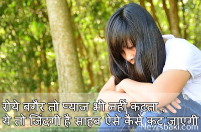hindi image motivational stutus for success 4