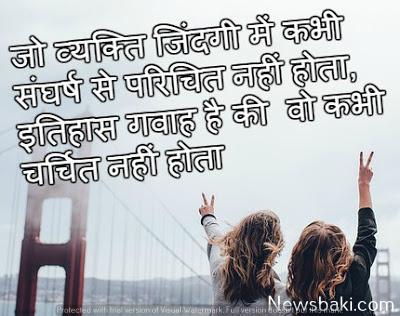 hindi image motivational stutus for success 6