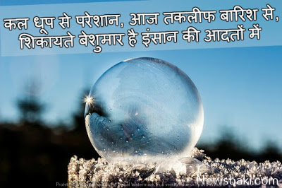 hindi image motivational stutus for success 7