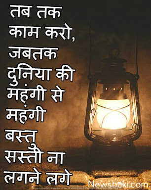 hindi motivational status 4