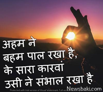 hindi motivational status 5