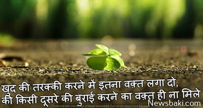 image motivational hindi status success 2