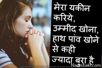 image motivational hindi status success 3