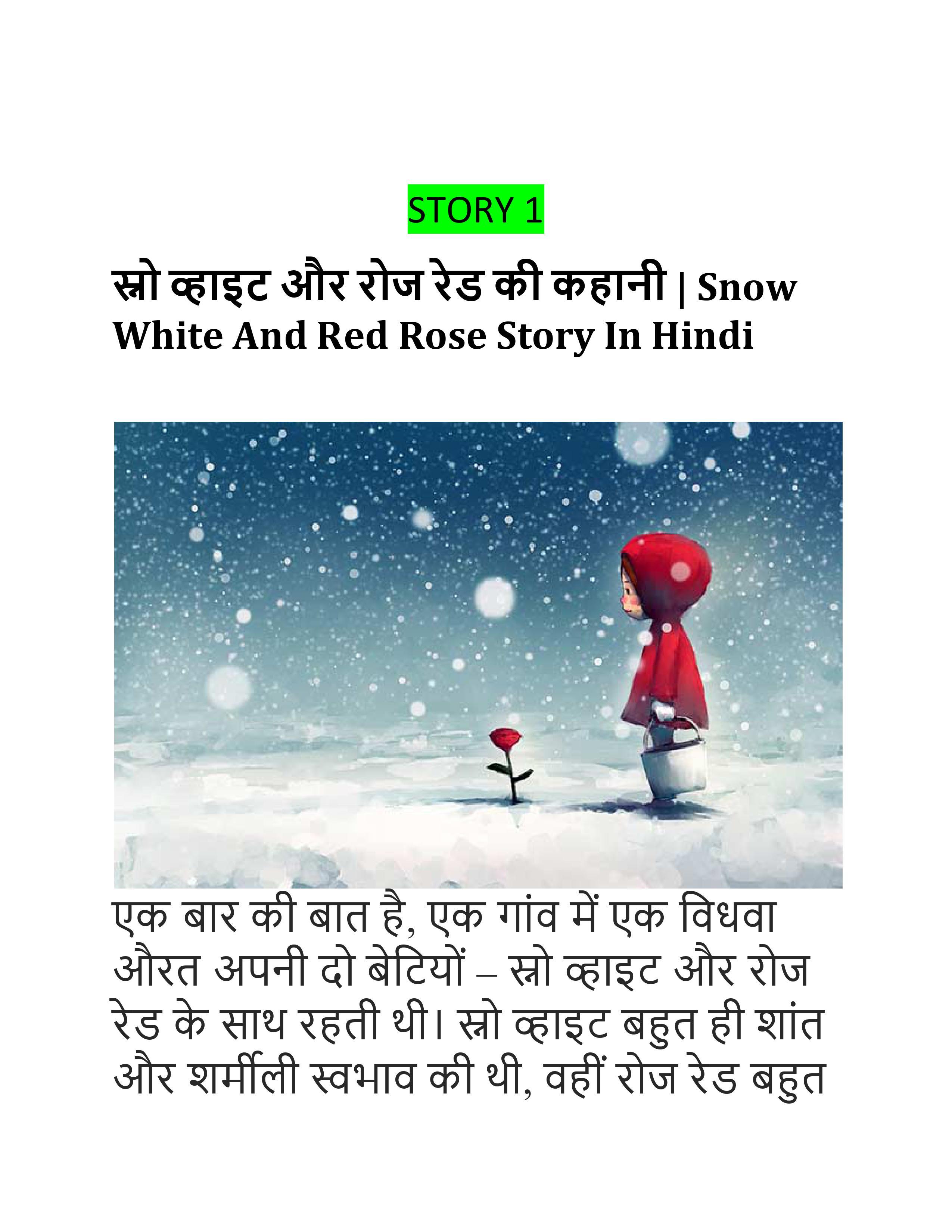 Fairy tales hindi pariyon ki kahaniya 1 1