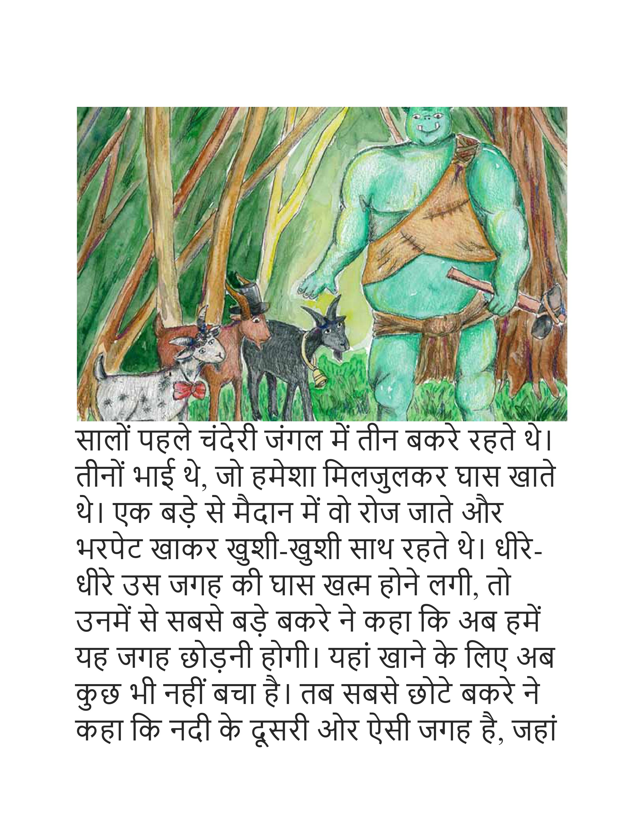 Fairy tales hindi pariyon ki kahaniya 10 1