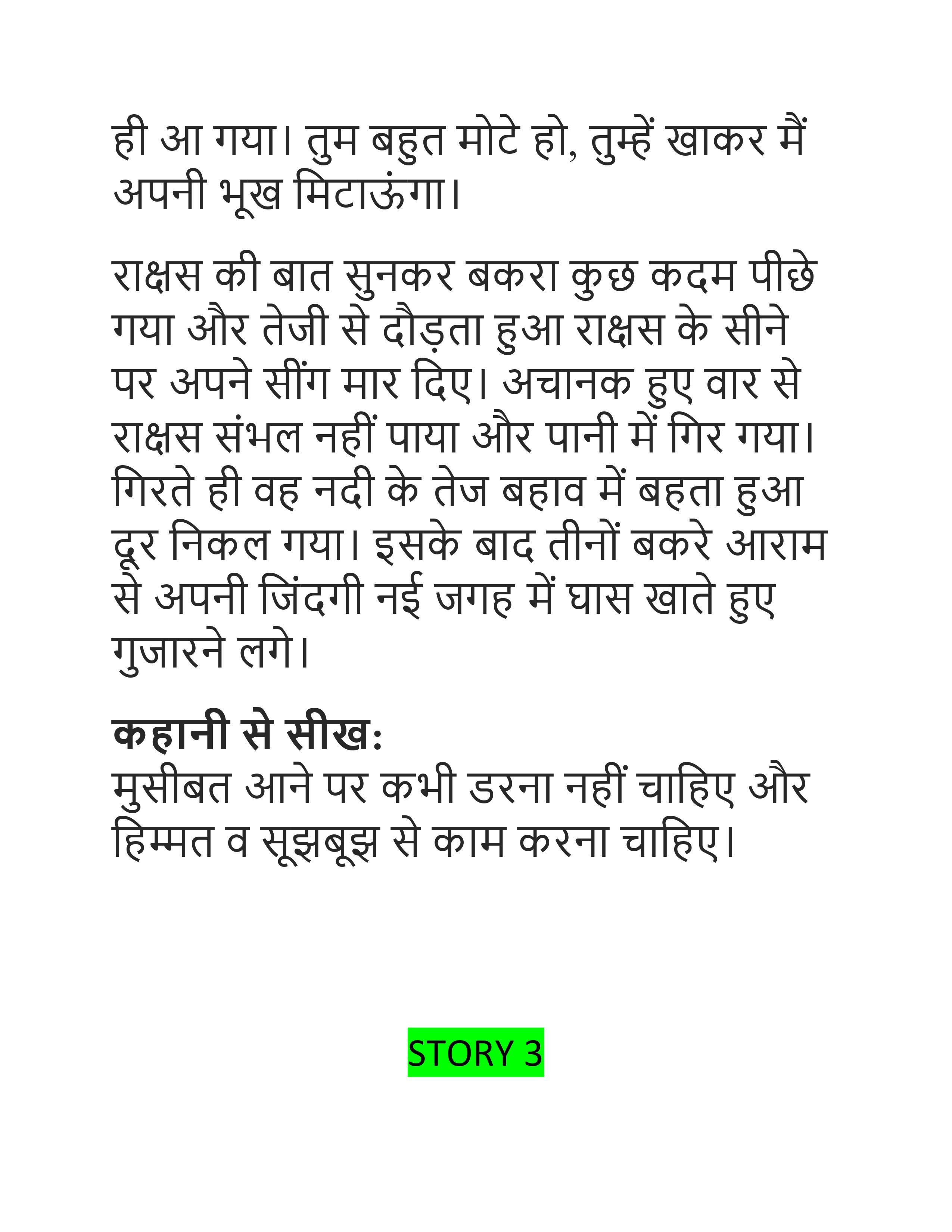 Fairy tales hindi pariyon ki kahaniya 14