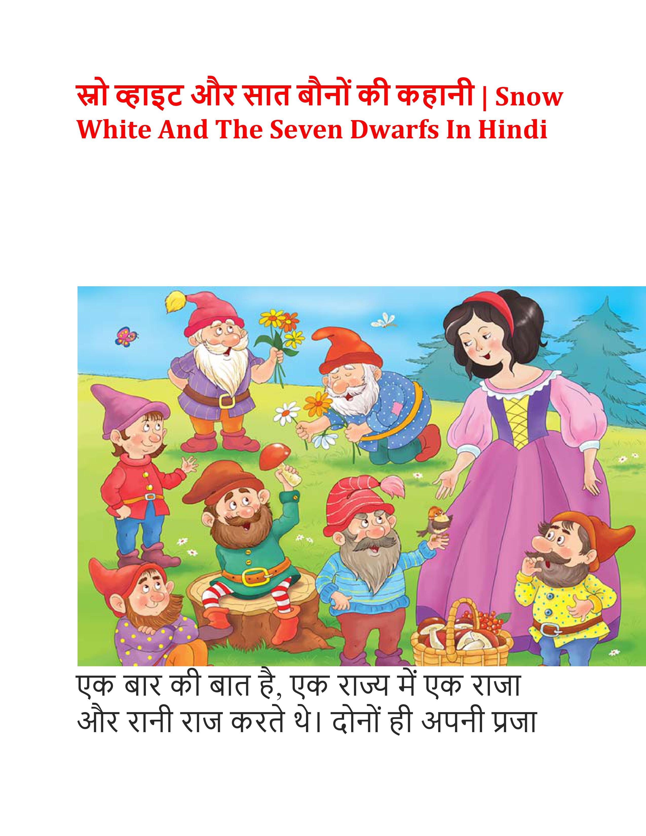 Fairy tales hindi pariyon ki kahaniya 15