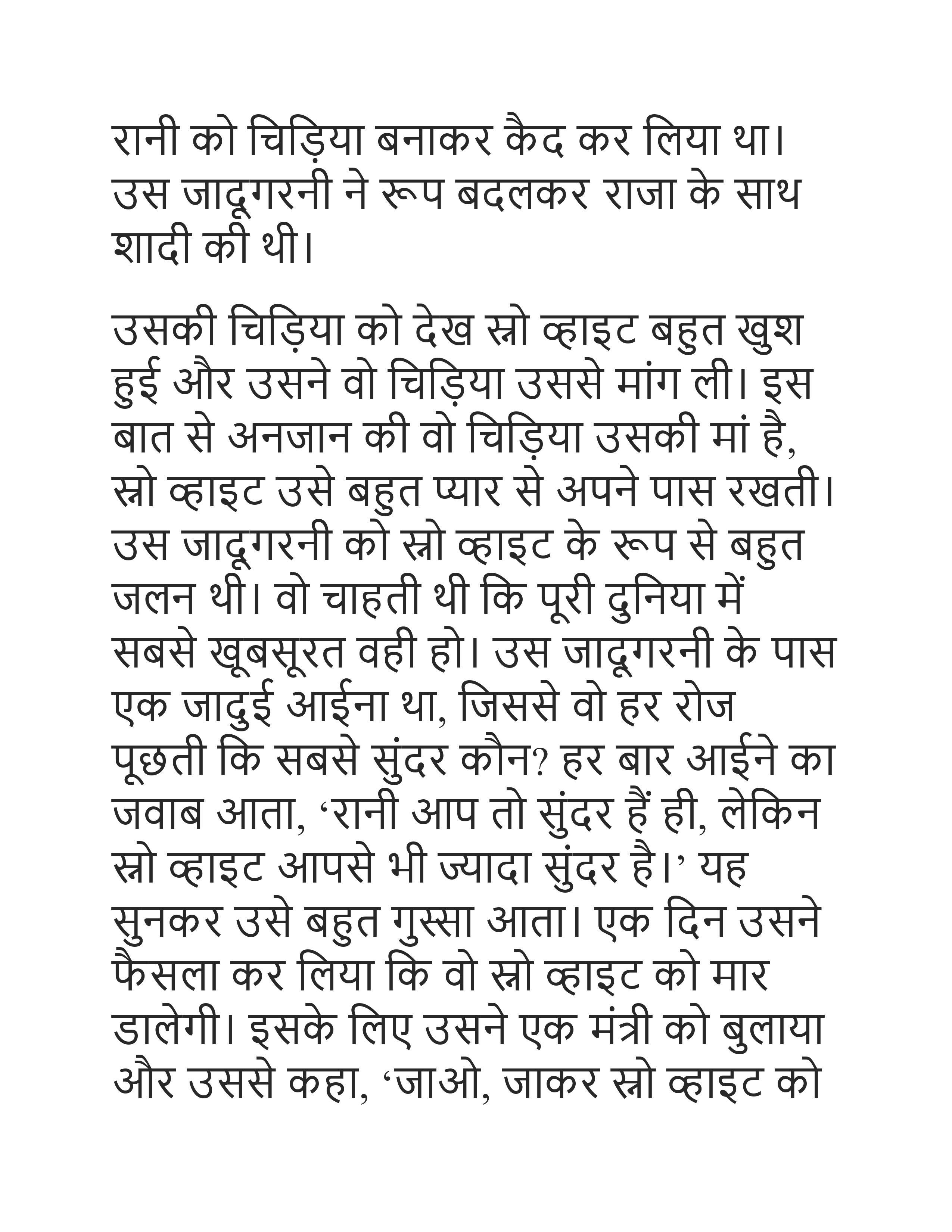 Fairy tales hindi pariyon ki kahaniya 17