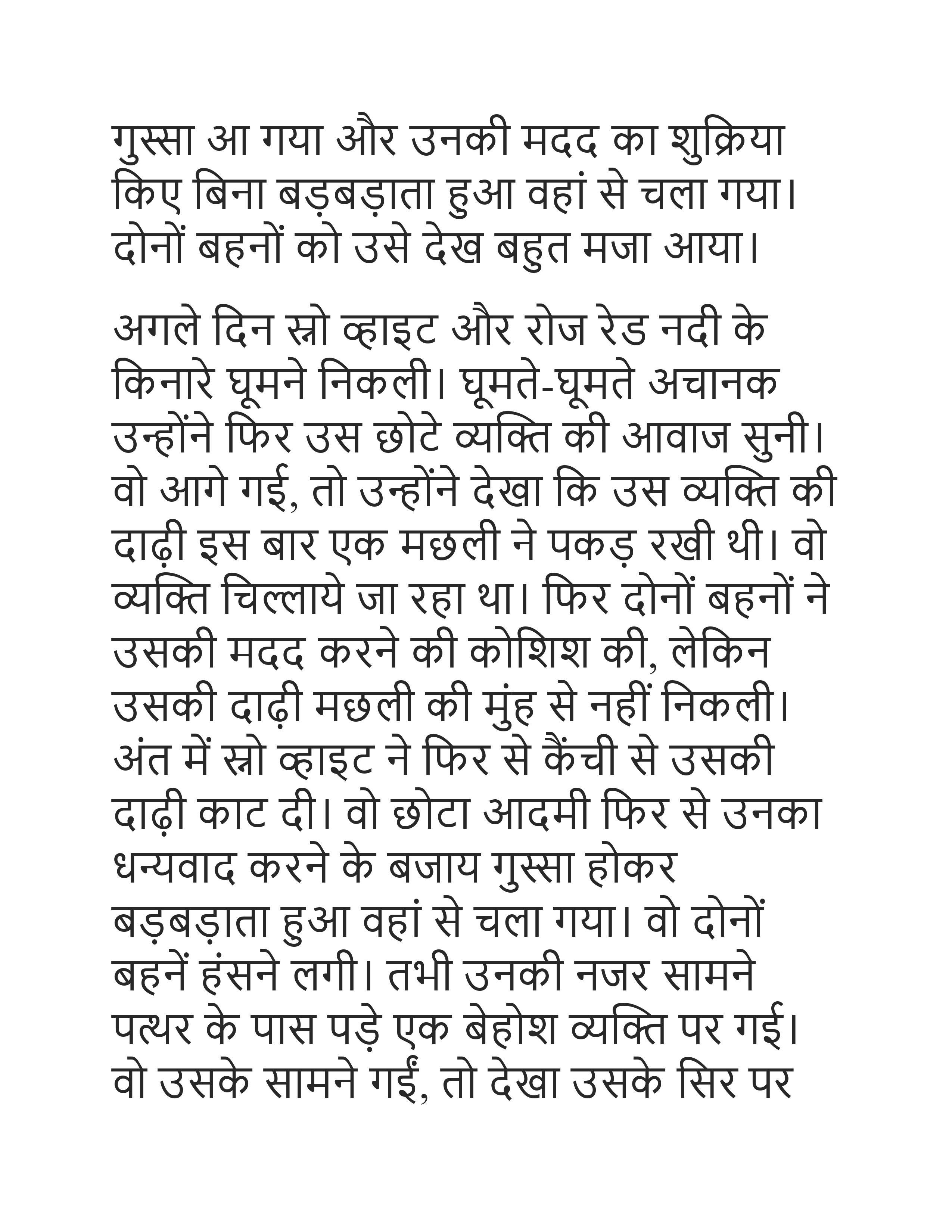 Fairy tales hindi pariyon ki kahaniya 5 1