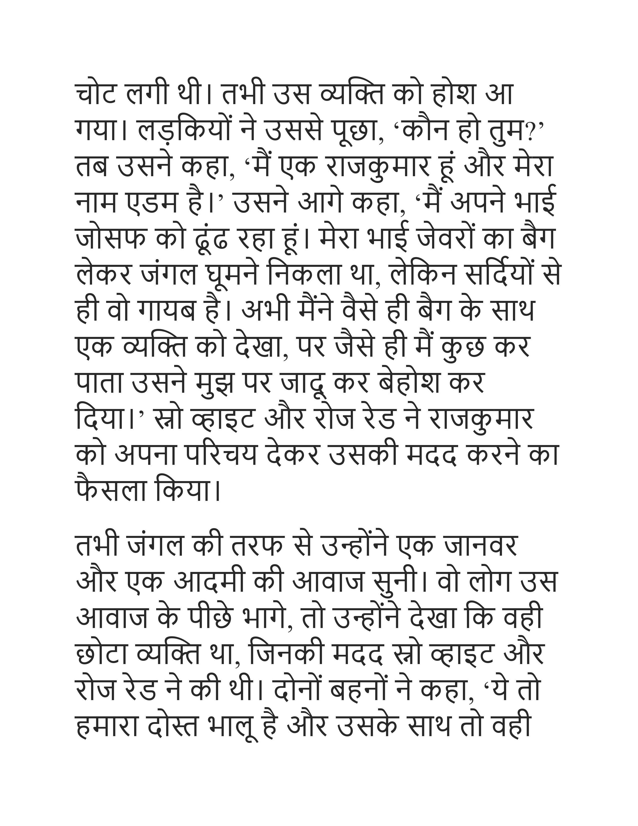 Fairy tales hindi pariyon ki kahaniya 6 1