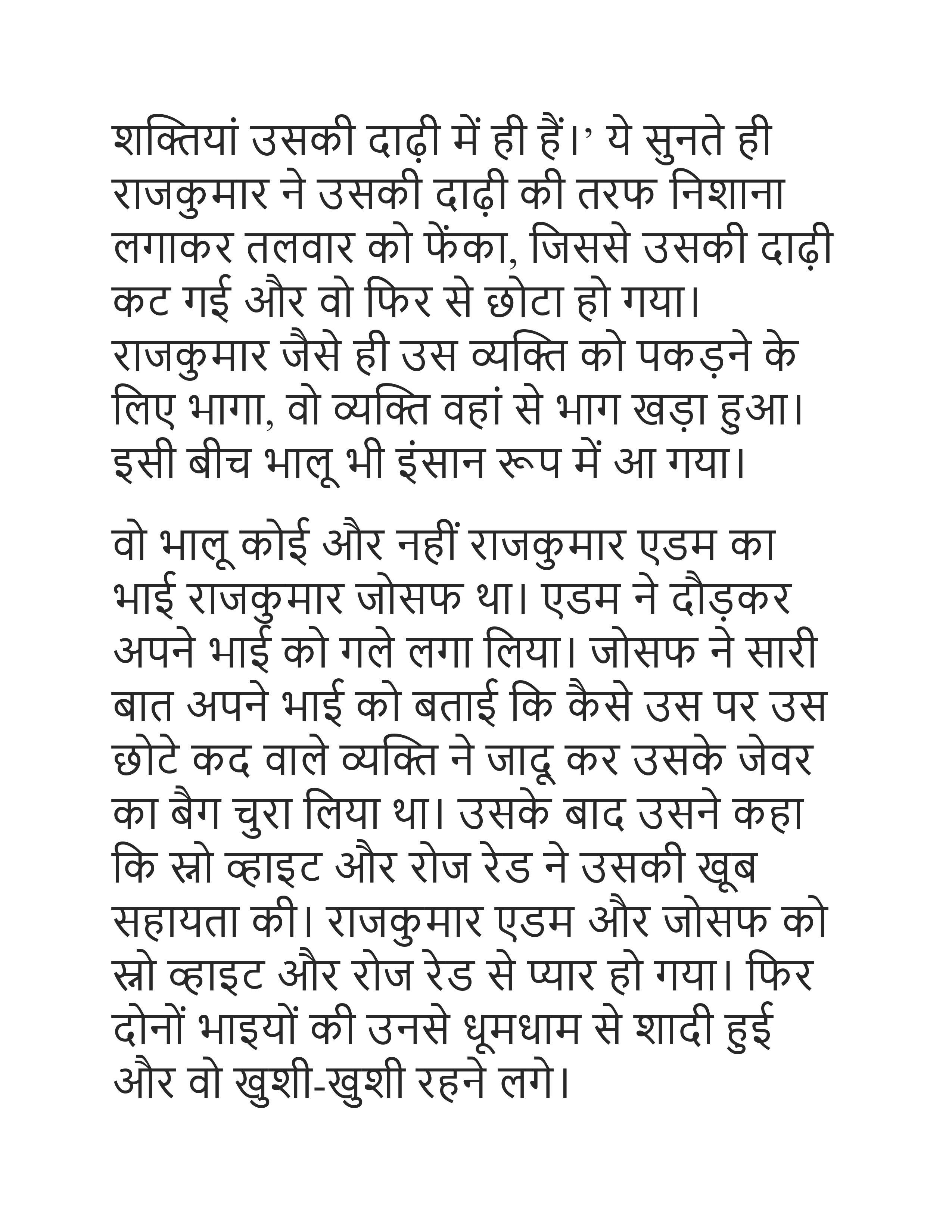 Fairy tales hindi pariyon ki kahaniya 8 1